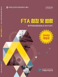 FTA 협정 및 법령 국가공인 민간자격 원산지관리사 기본서(2019)(개정판)