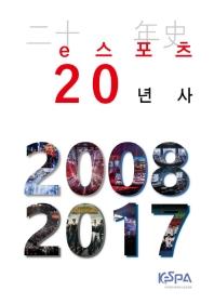 e스포츠 20년사(2008~2017)
