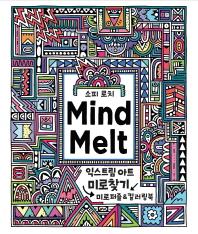 마인드 멜트(Mind Melt): 익스트림 아트 미로찾기
