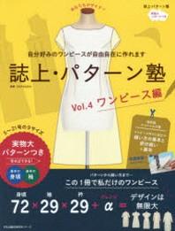 誌上.パタ-ン塾 VOL.4