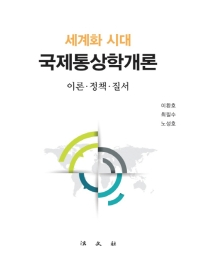 국제통상학개론: 이론 정책 질서(세계화 시대)(양장본 HardCover)