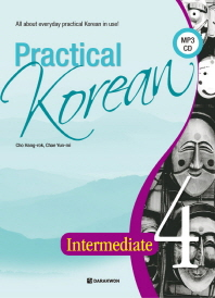 Practical Korean. 4: Intermediate