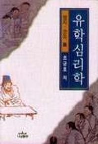 유학심리학(나남신서 648)
