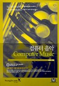 컴퓨터 음악
