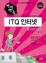 ITQ 인터넷(2010)(백발백중)