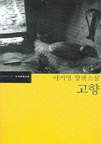 고향(한국문학전집 20)