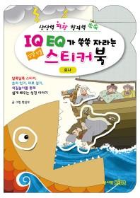 IQ EQ 성경인물 스티커북: 요나편