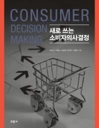 새로 쓰는 소비자의사결정