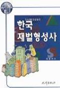 한국재벌형성사