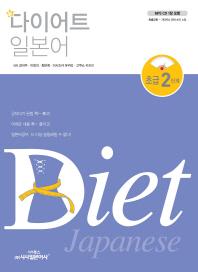 다이어트 일본어 초급 2단계(신)(CD1장포함)