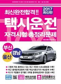 택시운전 자격시험 총정리문제(부산 울산 경남)(2017)(8절)(개정판 4판)