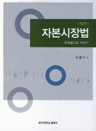 자본시장법: 문제풀이로 익히기(2판)