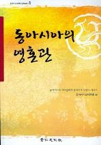 동아시아의 영혼관 초판(2006년)