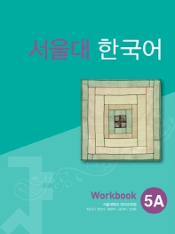 서울대 한국어 5A Workbook