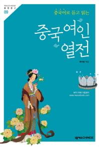 중국 여인 열전(중국어로 듣고 읽는)(넥서스CHINESE 중한문고 9)