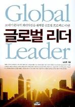 글로벌 리더
