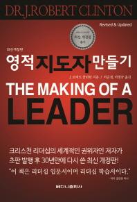 영적 지도자 만들기(개정판)