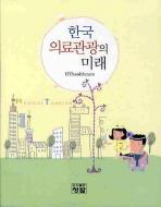 한국 의료관광의 미래
