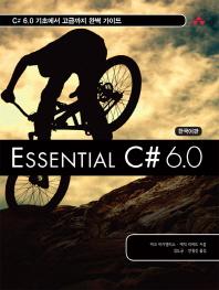 Essential C# 6.0(한국어판)