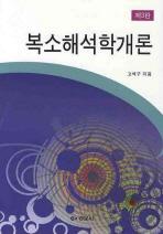 복소해석학개론(3판)