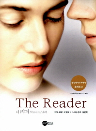더 리더: 책 읽어주는 남자(THE READER)(CD1장포함)
