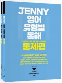 영어 유형별 독해 세트(Jenny)(전2권)