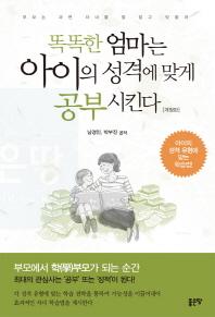 똑똑한 엄마는 아이의 성격에 맞게 공부시킨다(개정판)