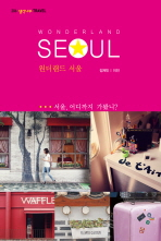 원더랜드 서울(생각나무TRAVEL 206)