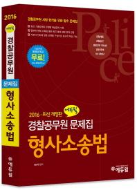 형사소송법(경찰공무원 문제집)(2016)(에듀윌)(개정판)  /새책수준 ☞ 서고위치:OA 2