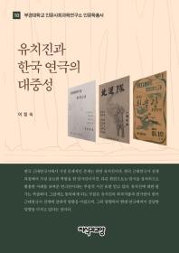 유치진과 한국 연극의 대중성(부경대학교 인문사회과학연구소 인문학총서 10)(양장본 HardCover)