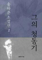 그의 청동기(송하춘 소설선 2)