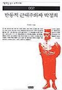 반동적 근대주의자 박정희(책세상문고우리시대 2)