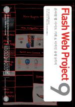 FLASH WEB PROJECT 9 (CD-ROM 포함) #