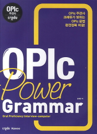 OPIc Power Grammar