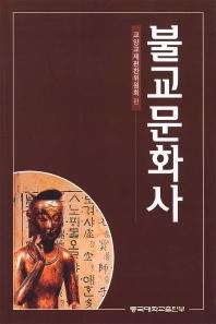 불교문화사(9판)