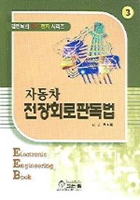 자동차 전장회로판독법(김민복의 전기 전자 시리즈 3)
