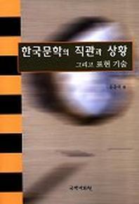 한국문학의 직관과 상황 그리고 표현기술