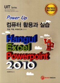 컴퓨터 활용과 실습(Power Up)(UIT Series)