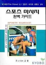 스포츠 마사지(완벽 가이드) (윗부분 대여점이름크게있음)