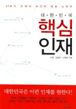 대한민국 핵심인재