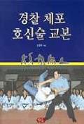 경찰 체포 호신술 교본