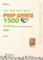 PMP실전문제(1500)(3판)