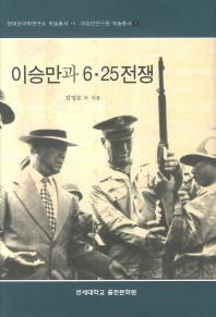 이승만과 6 25전쟁(현대한국학연구소 학술총서 18)(양장본 HardCover)