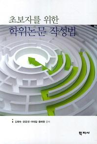 학위논문 작성법 (6쇄 2017년 2월)