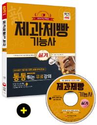 제과제빵기능사 실기 + 무료동영상강의(2018)(개정판 8판)(CD1장포함)