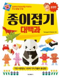 종이접기 대백과(결정판)