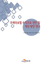 우체국보험 수익구조 진단 및 개선 방안 연구
