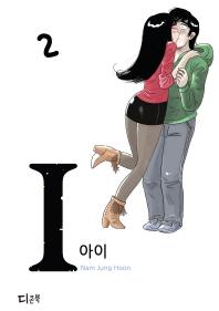 I(아이). 2