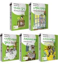 직독직해로 읽는 세계명작 시리즈 세트 C(전5권)