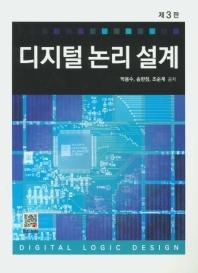 디지털 논리 설계(3판)